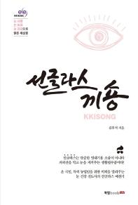 선글라스 끼숑(KKISONG)