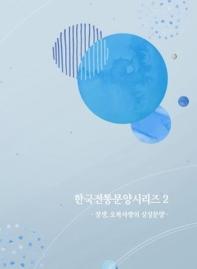 한국전통문양시리즈. 2: 장생, 오복사랑의 상징문양