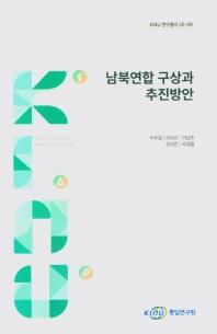 남북연합 구상과 추진방안