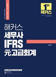 해커스 세무사 IFRS 원 고급회계