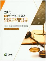 임상병리사를 위한 의료관계법규(핵심)(2015)