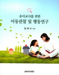 유아교사를 위한 아동관찰 및 행동연구