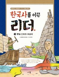 한국사를 이끈 리더. 3: 통일 신라와 후삼국