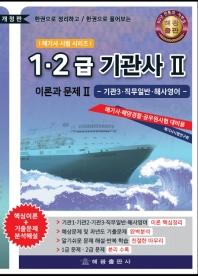 1.2급 기관사 이론과 문제. 2: 기관3.직무일반.해사영어