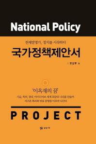 국가정책제안서