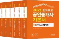 랜드프로 공인중개사 기본서 1차 2차 세트(2021)