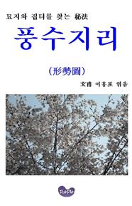 """묘지와 집터를 찾는 秘法 """"풍수지리 형세도(風水地理 形勢圖)"""""""