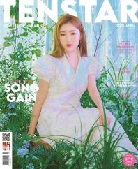 텐아시아 10+Star 매거진(2020년 4월호)