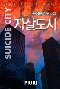 자살도시 (Suicide City)