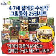 [상품권5천원증정]4-7세 칼데콧 수상작 그림동화 25권