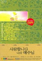 한국인의 CCM (CASSETTE TAPE 2개) : 반드시 내가 너를 축복하리라