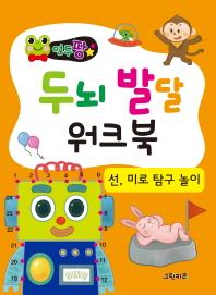 연두팡 두뇌발달 워크북: 선, 미로 탐구 놀이