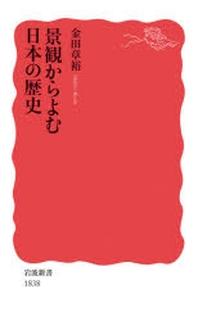 景觀からよむ日本の歷史