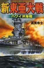 新東亞大戰 ハワイ沖海戰