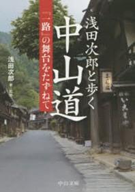 淺田次郞と步く中山道 「一路」の舞台をたずねて