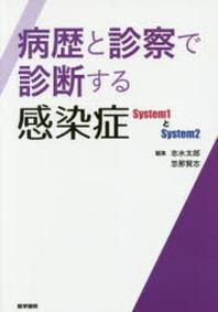 病歷と診察で診斷する感染症 SYSTEM1とSYSTEM2
