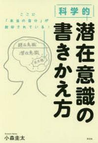 科學的潛在意識の書きかえ方