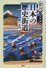 探訪日本の歷史街道