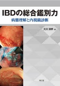 IBDの總合鑑別力 病態理解と內視鏡診斷