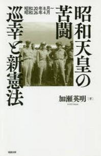 昭和天皇の苦鬪巡幸と新憲法 昭和20年8月~昭和26年4月