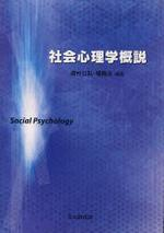 社會心理學槪說