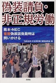 僞裝請負.非正規勞動 熊本.NEC重層僞裝請負裁判は問いかける