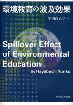 環境敎育の波及效果