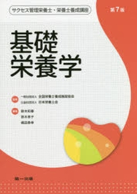サクセス管理榮養士.榮養士養成講座 [5]