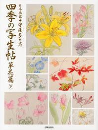 四季の寫生帖 日本畵家◆守屋多#志 草花篇下