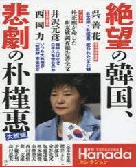 絶望の韓國,悲劇の朴槿惠大統領 月刊HANADAセレクション