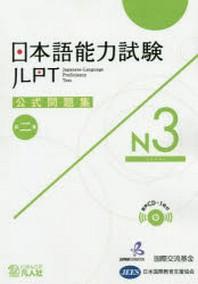 日本語能力試驗公式問題集N3 第2集