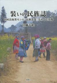 裝いの民族誌 中國雲南省モンの「民族衣裝」をめぐる實踐