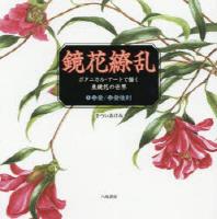 鏡花りょう亂 ボタニカル.ア-トで描く泉鏡花の世界 1