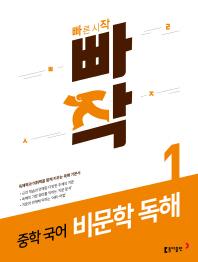 빠작 중학 국어 비문학 독해. 1(2020)