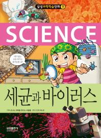 삼성과학학습만화. 9: 세균과 바이러스
