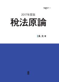 세법원론(2017년)