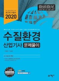 수질환경산업기사 문제풀이(2020)