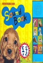 SOUND BOOK (동물)