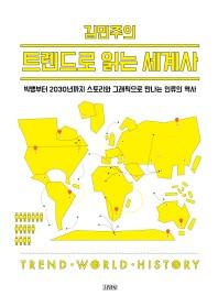 김민주의 트렌드로 읽는 세계사