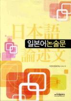 일본어논술문