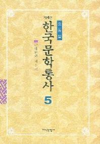 한국문학통사 5 (제4판)