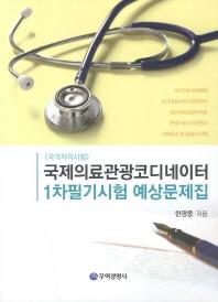 국제의료관광코디네이터 1차필기시험 예상문제집