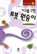 지구를 구한 로봇 원숭이(열두띠 이야기 9)