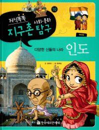 지식똑똑 지구촌 사회 문화 탐구. 10: 인도