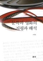 문학과 영화의 지평과 해석
