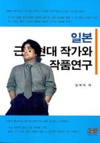 일본 근.현대 작가와 작품연구