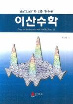MATLAB과 C를 활용한 이산수학