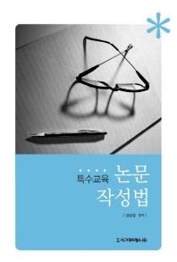 특수교육 논문작성법