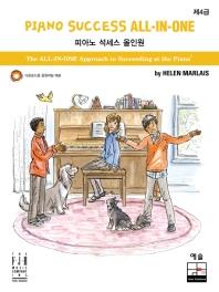 피아노 석세스 올인원 제4급