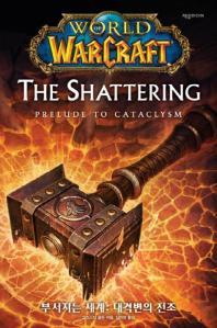 월드 오브 워크래프트: 부서지는 세계 대격변의 전조